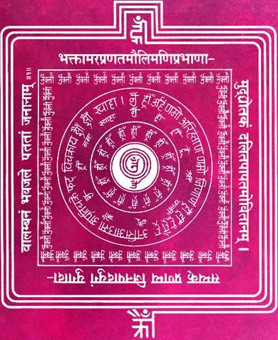 Bhaktamar Stotra - Yantra 1